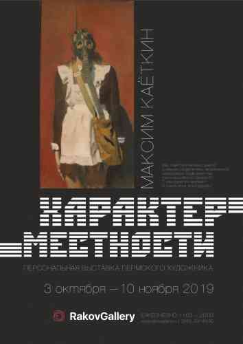 exhibitions, art gallery, art exhibitions, artists, Rakov Gallery
